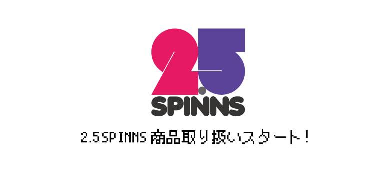 2.5スピンズ