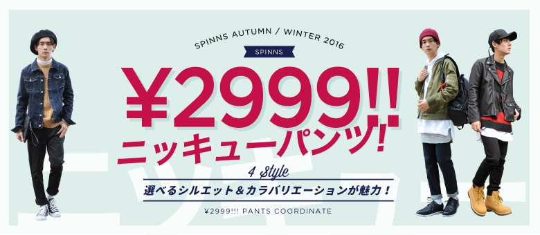 メンズ 2999円パンツ