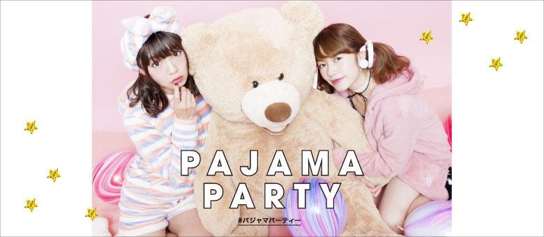 パジャマパーティー