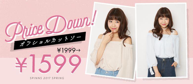 オフショル1599円