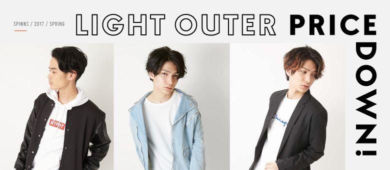 ライトアウター