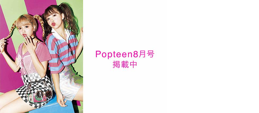 popteen