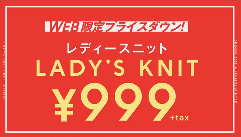 78adab2e8d369 スピンズ公式通販限定!ニットSALE