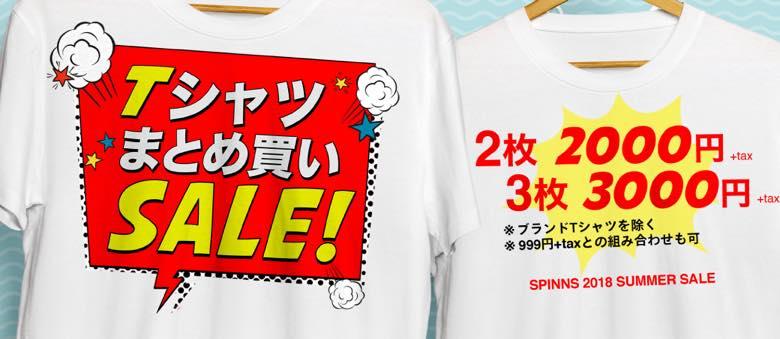 Tシャツまとめ買い