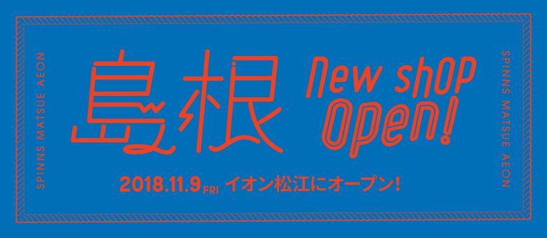 """""""SPINNS松江イオン店OPEN"""""""