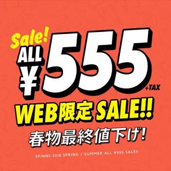 555円SALE