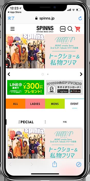 560e95b855223 スピンズアプリ   SPINNS - スピンズ公式通販サイト