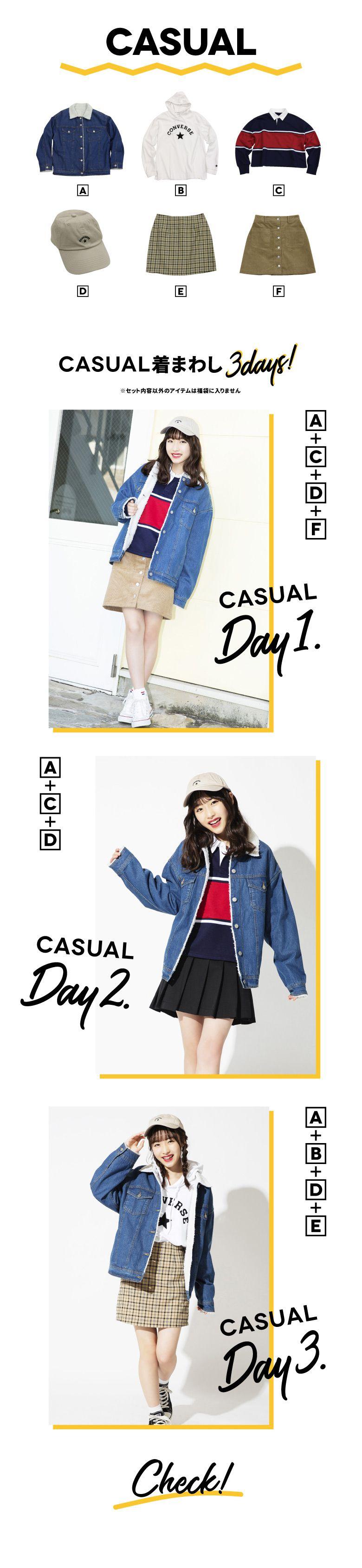 2019福袋 カジュアル