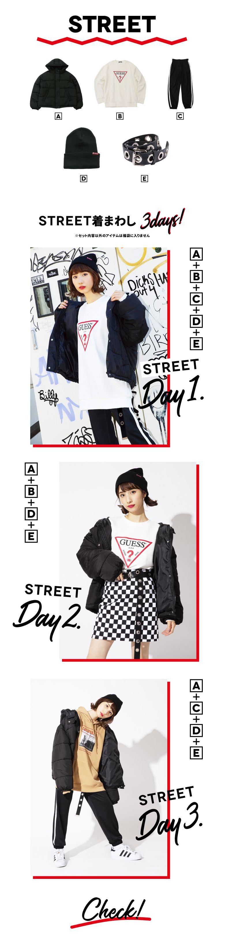 2019福袋 ストリート