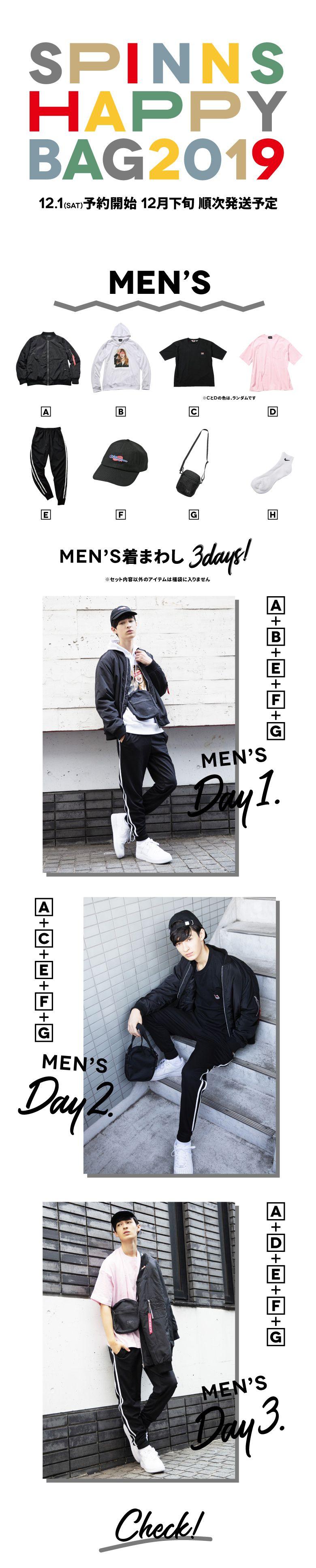 2019福袋 メンズ