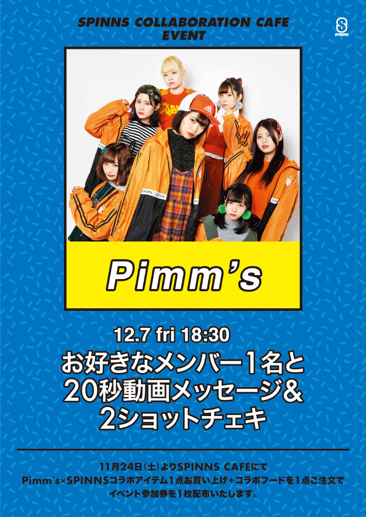Pimm's×SPINNS
