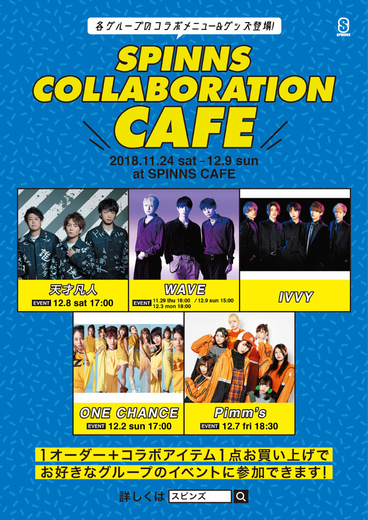 SPINNS COLLABORATION CAFE
