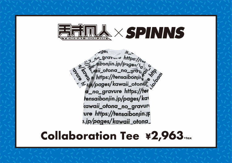 天才凡人×SPINNS Collaboration Tee
