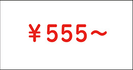 UNISEX SALE 555〜998円