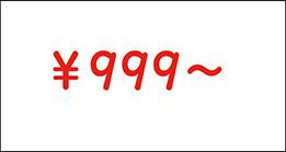 UNISEX SALE 999〜1598円