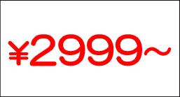 UNISEX SALE 3999〜1997円