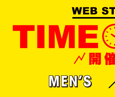 WEB限定メンズセール