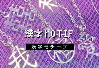 漢字アクセ