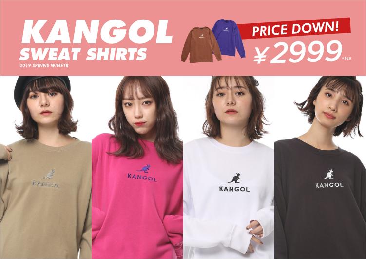 KANGOL(カンゴール)スウェット