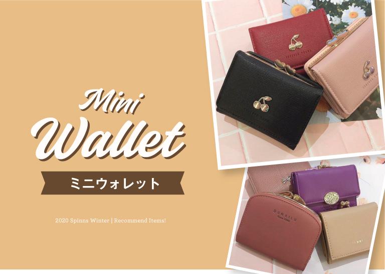 ミニウォレット・財布