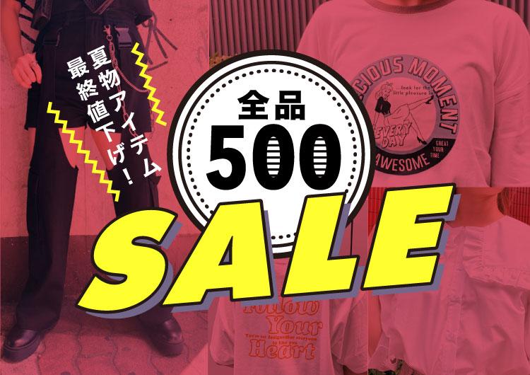 500円SALE