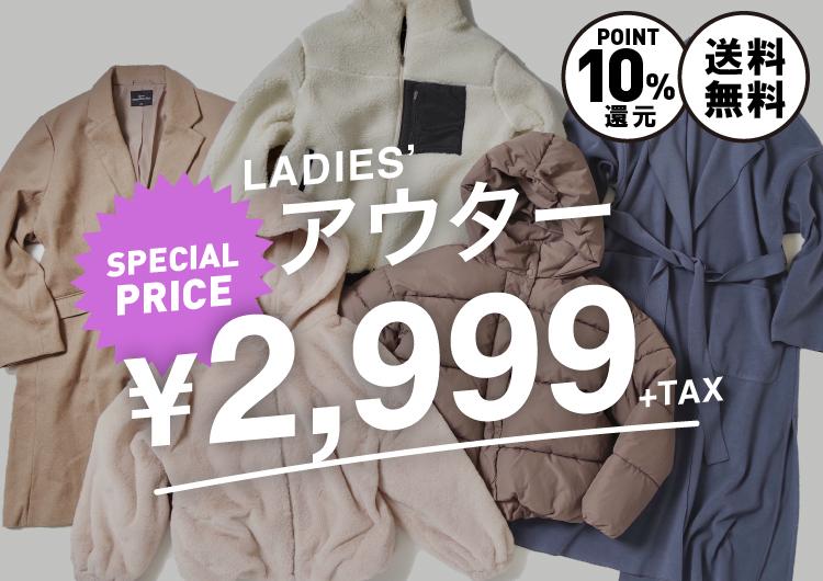 アウター2999円