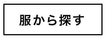服SALE