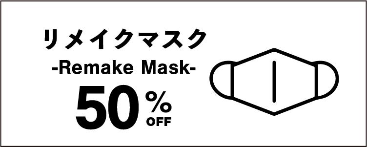 リメイクマスク