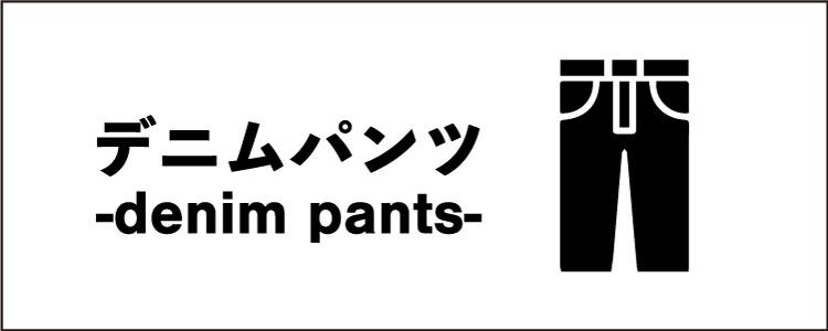 デニムパンツ